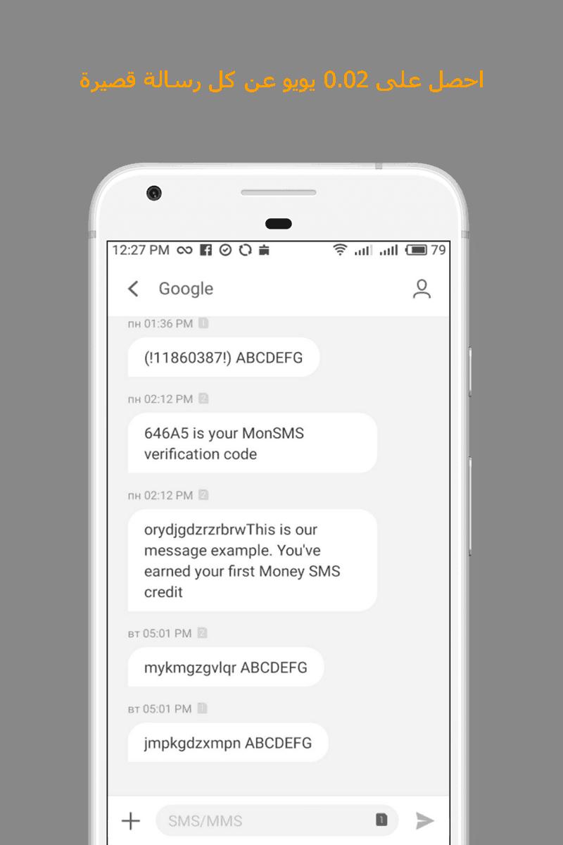 Money SMS app - احصل على 0.02 يويو عن كل رسالة قصيرة 02-picture