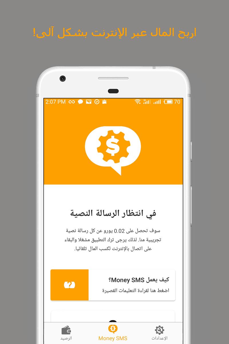 Money SMS app - اربح المال عبر الإنترنت بشكل آلى! 01-picture