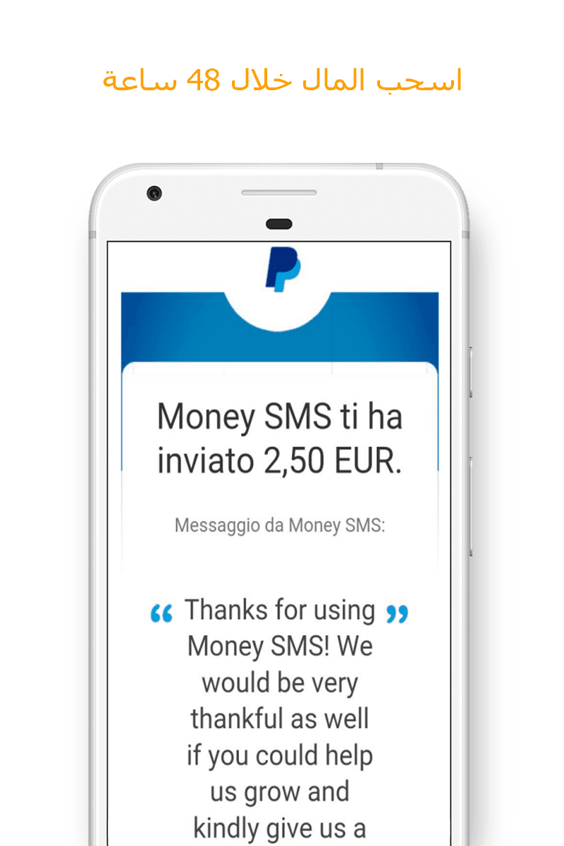Money SMS app - اسحب المال خلال 48 ساعة 09-picture