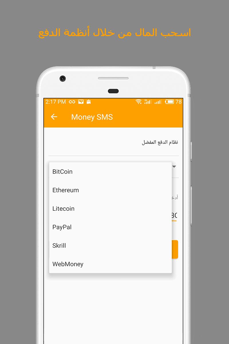 Money SMS app - اسحب المال من خلال أنظمة الدفع 05-picture