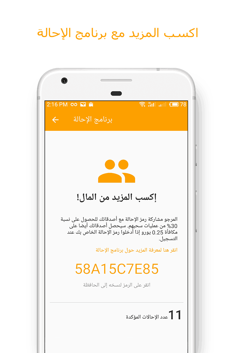 Money SMS app - اكسب المزيد مع برنامج الإحالة 04-picture