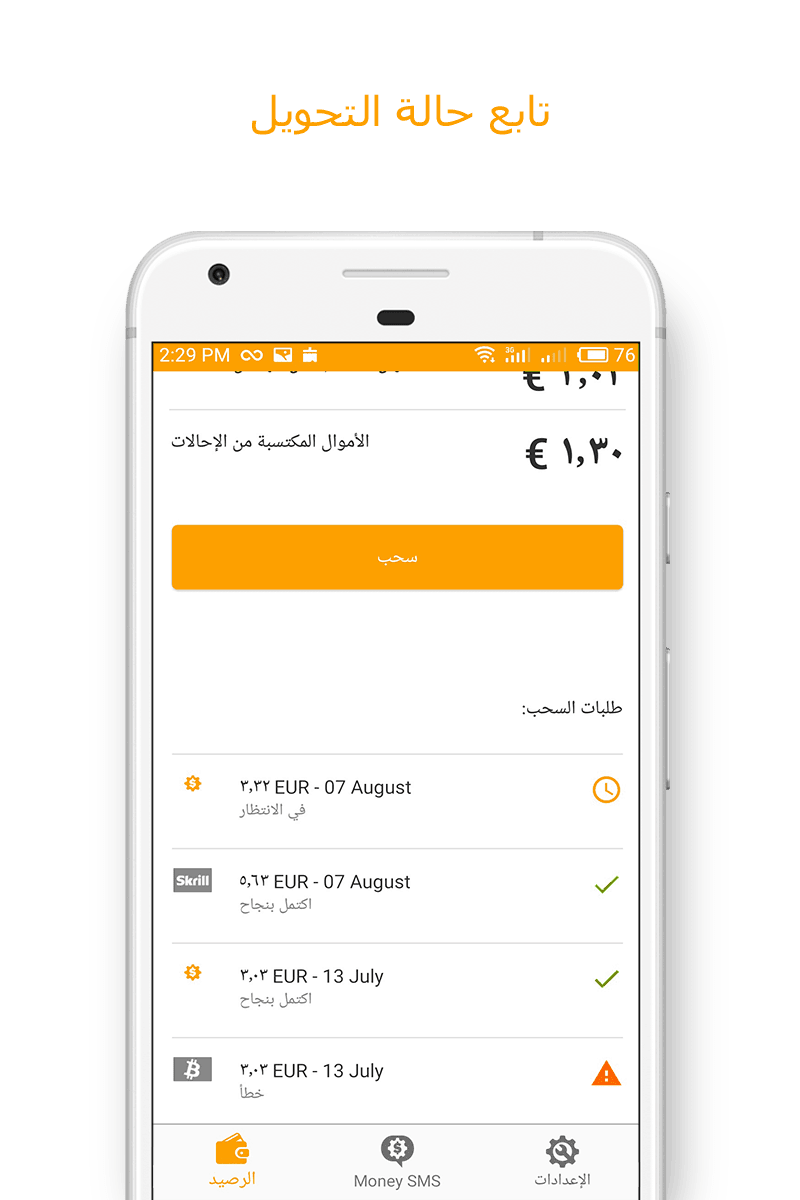 Money SMS app - تابع حالة التحويل 06-picture