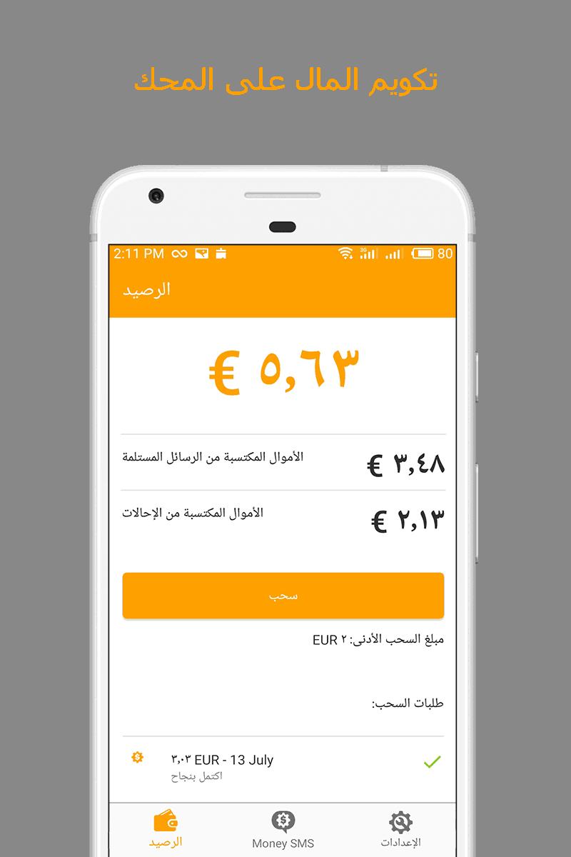 Money SMS app - تكويم المال على المحك 03-picture
