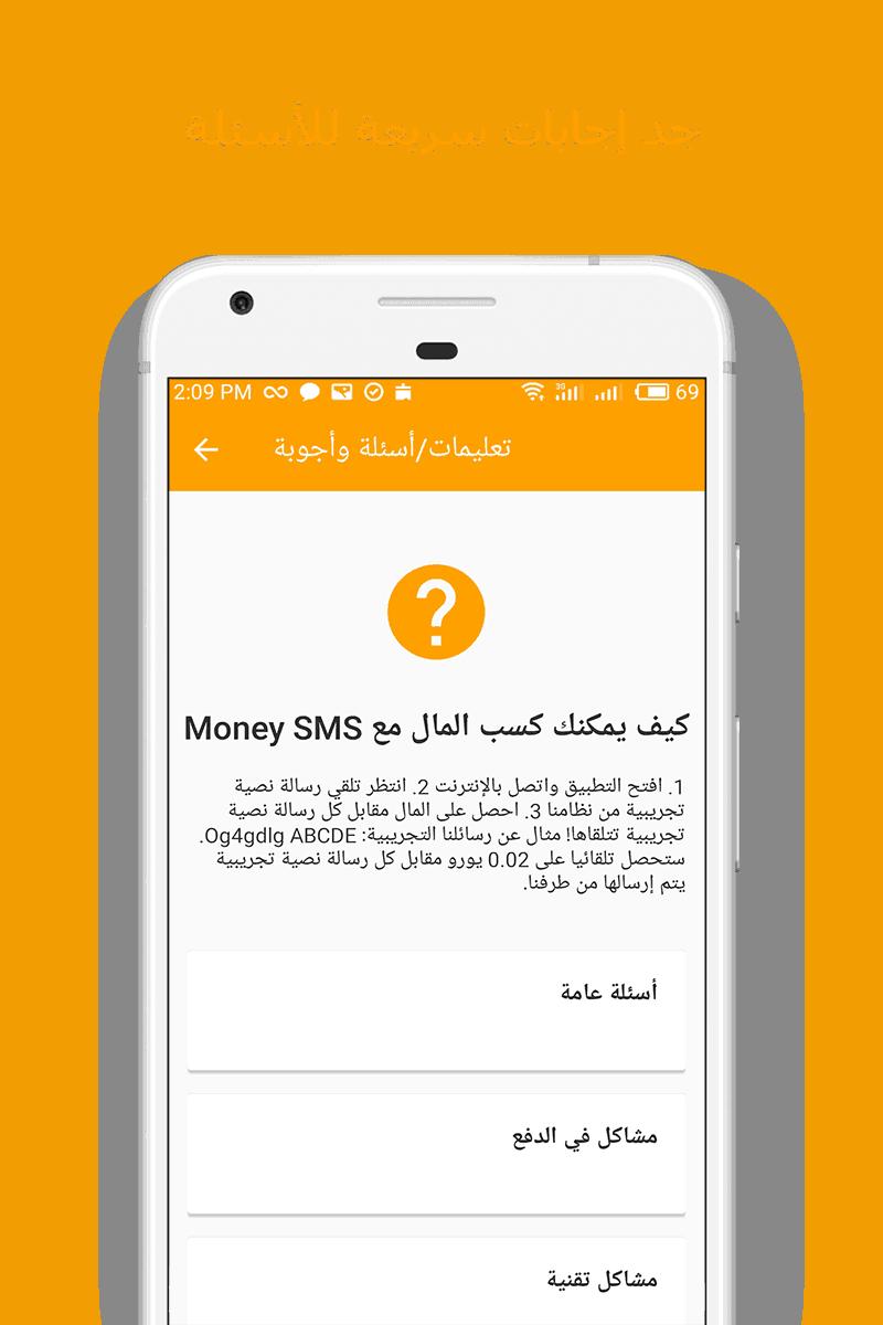 Money SMS app - جد إجابات سريعة للأسئلة 08-picture