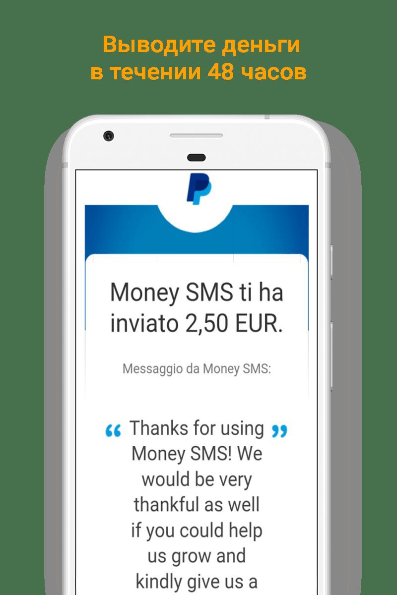 Money SMS app - Выводите деньги в течении 48 часов - 09-min скриншот