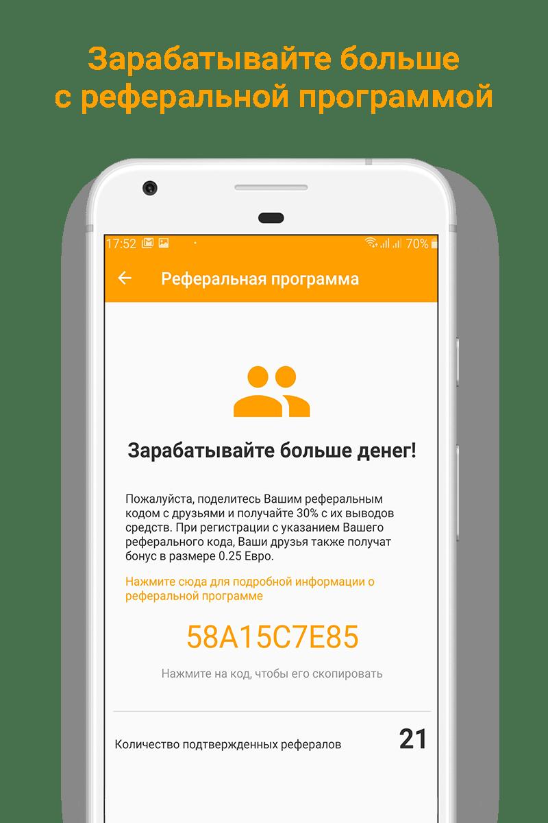 Money SMS app - Зарабатывайте больше с реферальной программой - 04-min скриншот