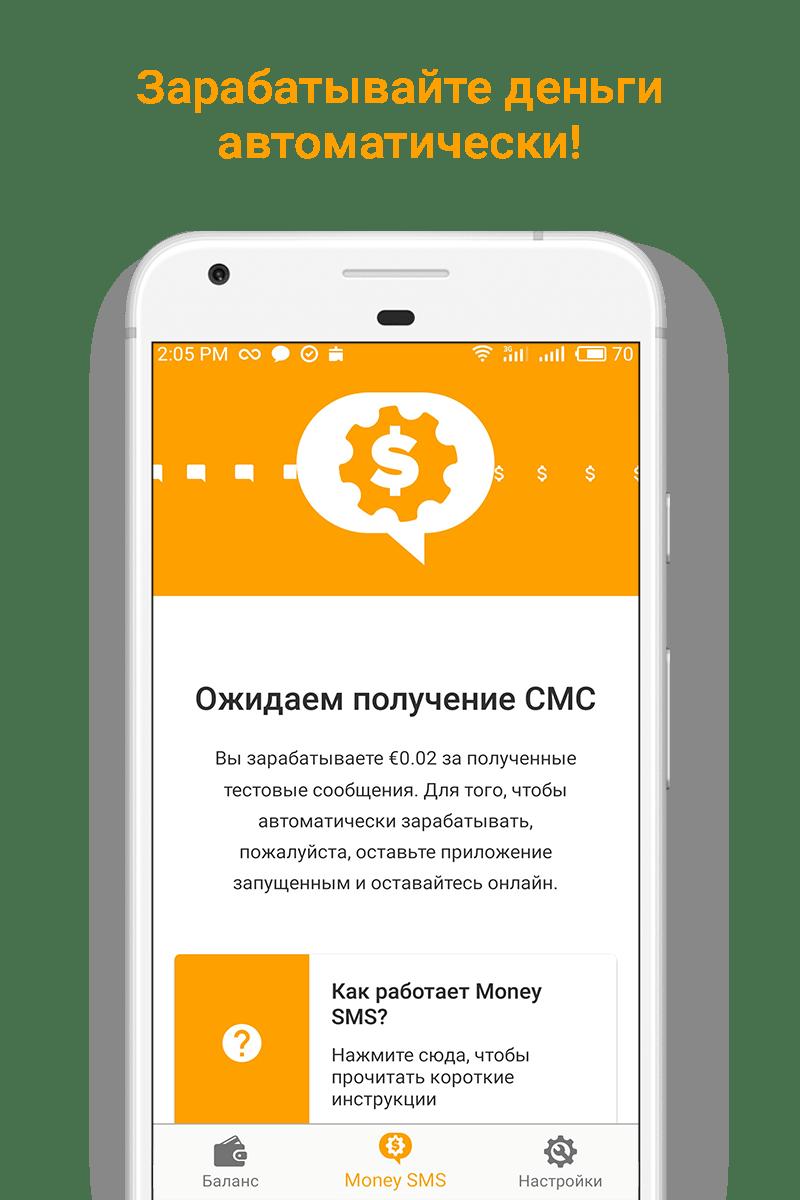 Money SMS app - Зарабатывайте деньги автоматически! - 01-min скриншот