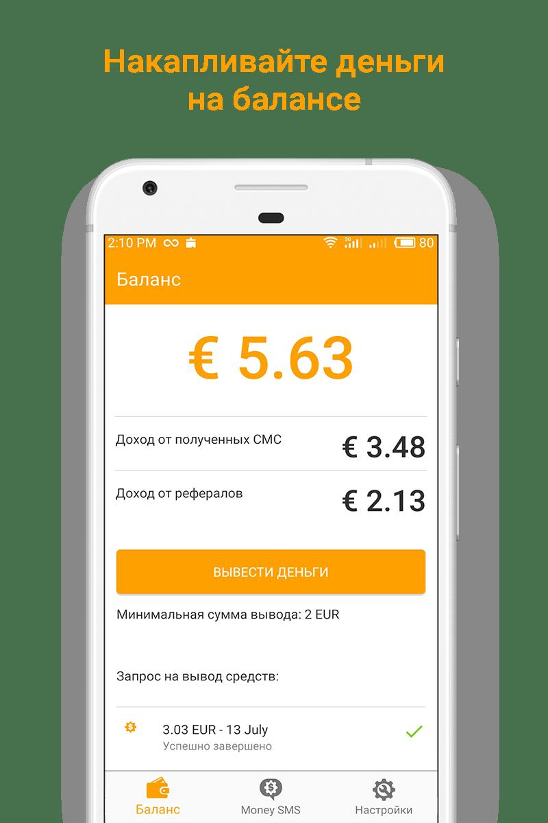 Money SMS app - Накапливайте деньги на балансе - 03-min скриншот