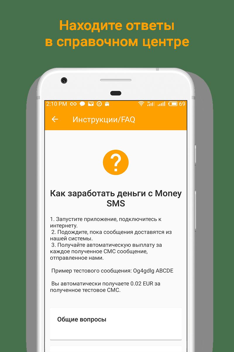 Money SMS app - Находите ответы в справочном центре - 08-min скриншот