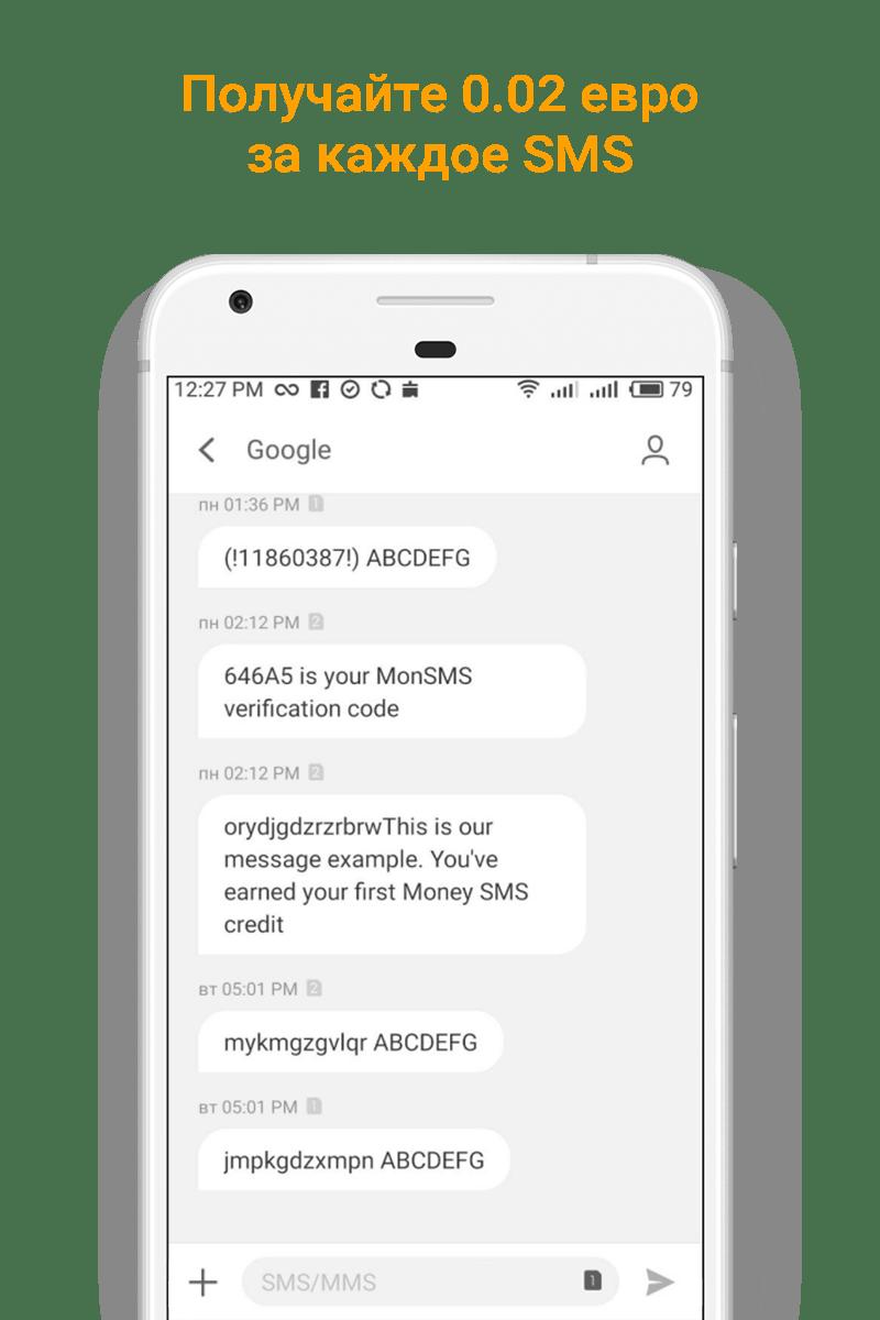 Money SMS app - Получайте 0.02 евро за каждое SMS - 02-min скриншот