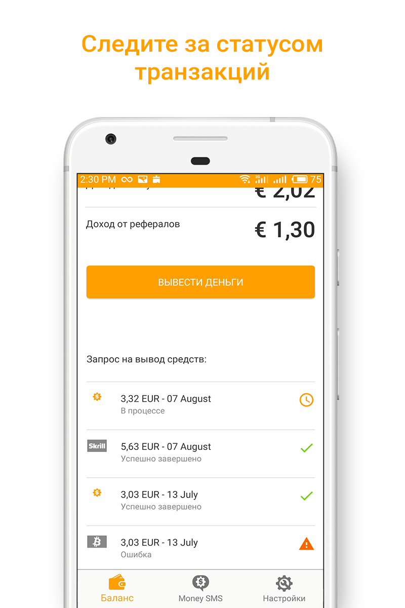 Money SMS app - Следите за статусом транзакций - 06-min скриншот