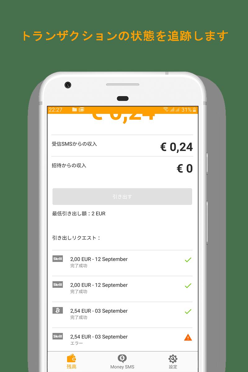 Money SMS app - トランザクションの状態を追跡します - 06-screenshot