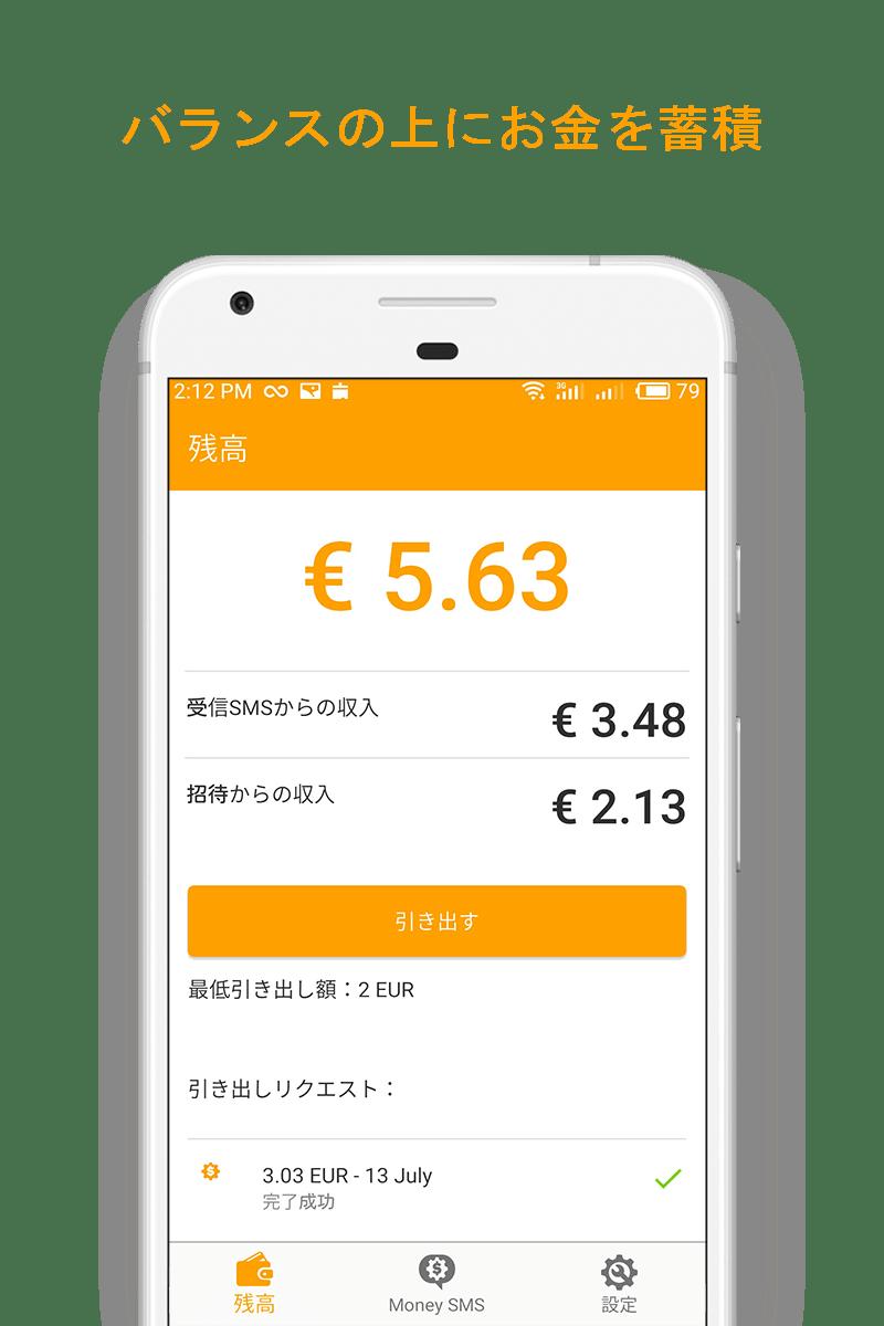 Money SMS app - バランスの上にお金を蓄積 - 03-screenshot