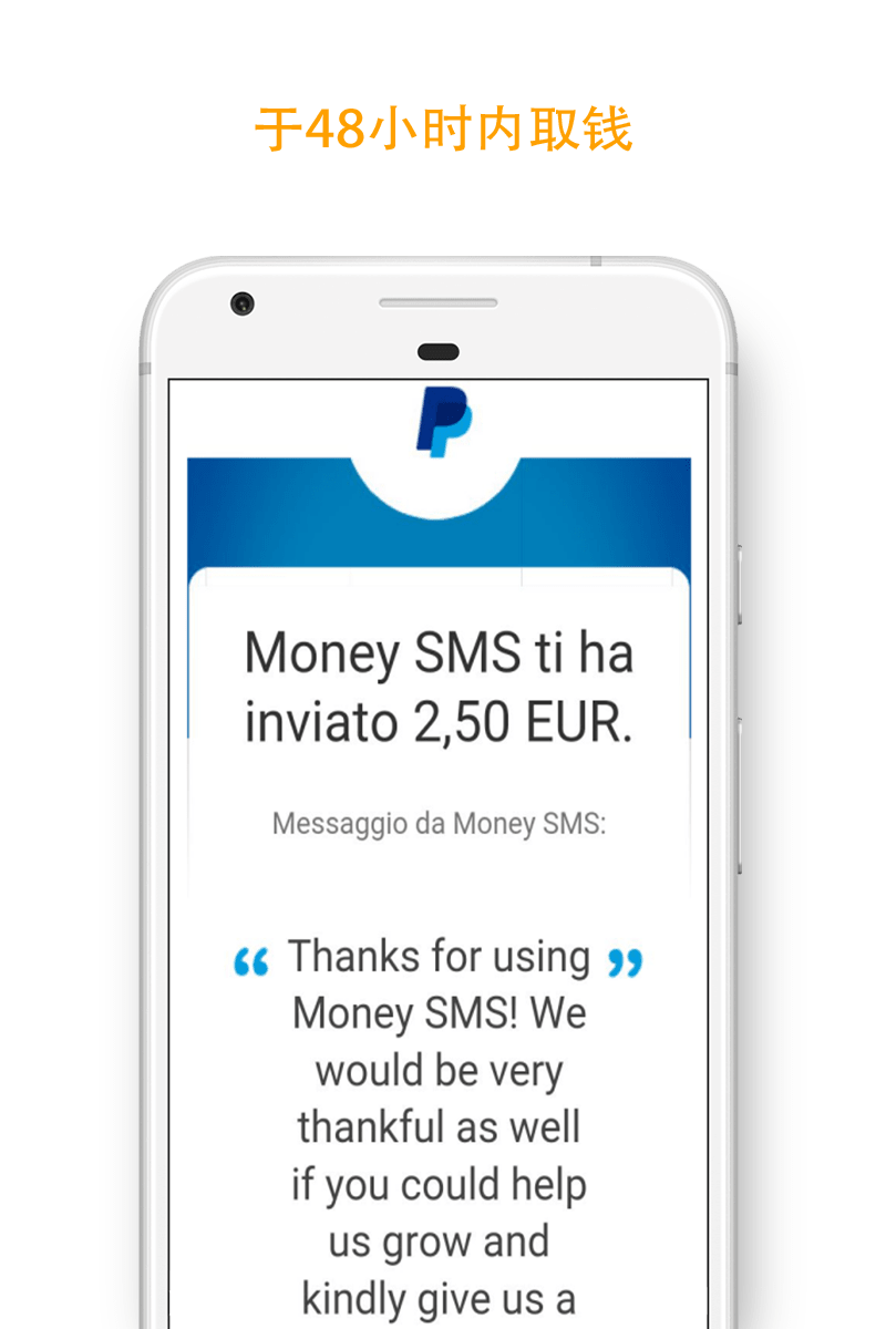 Money SMS app - 于48小时内取钱 - 09-screenshot