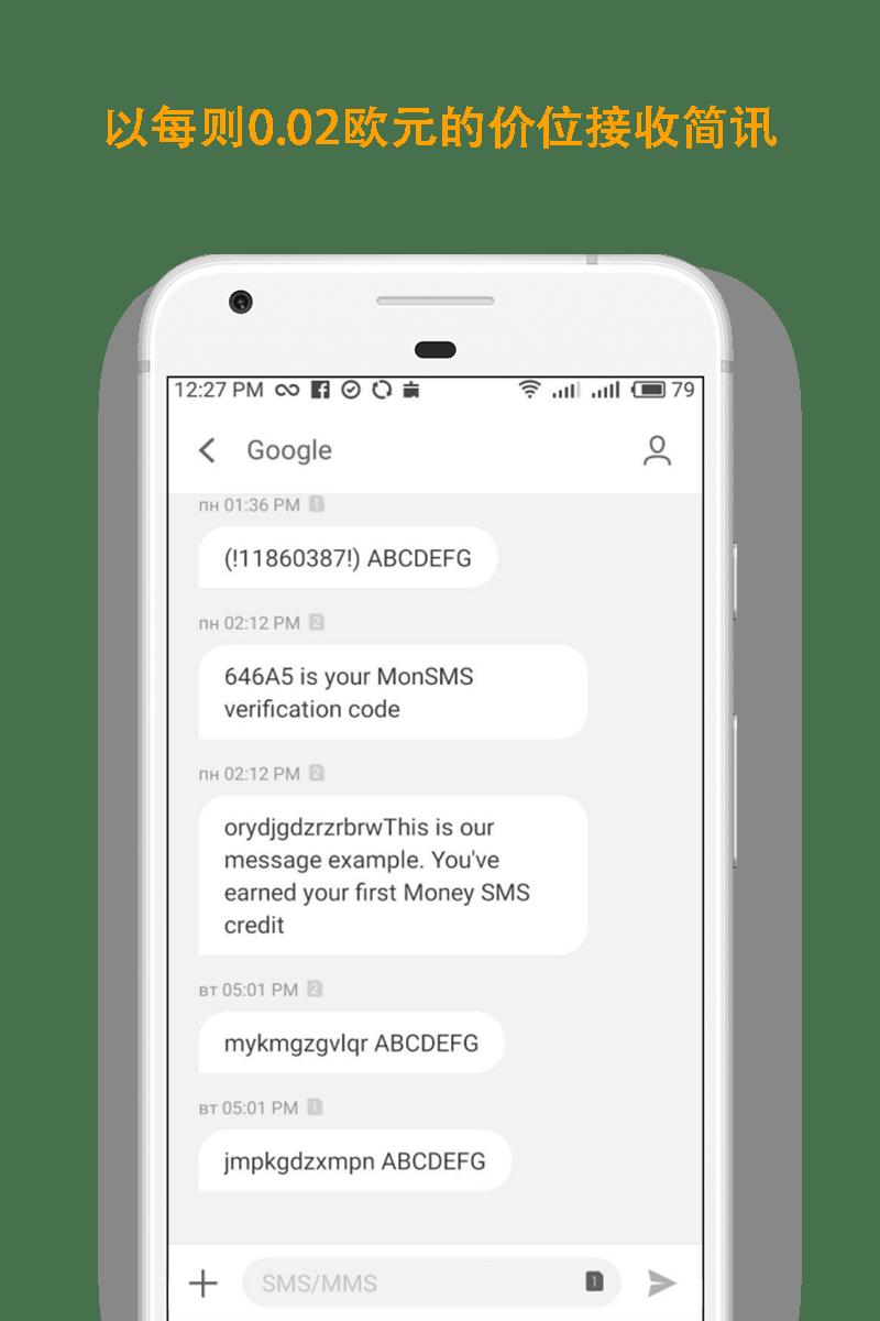 Money SMS app - 以每则0.02欧元的价位接收简讯 - 02-screenshot