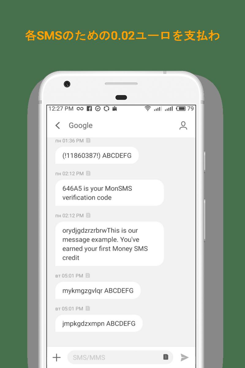 Money SMS app - 各SMSのための0.02ユーロを支払わ - 02-screenshot