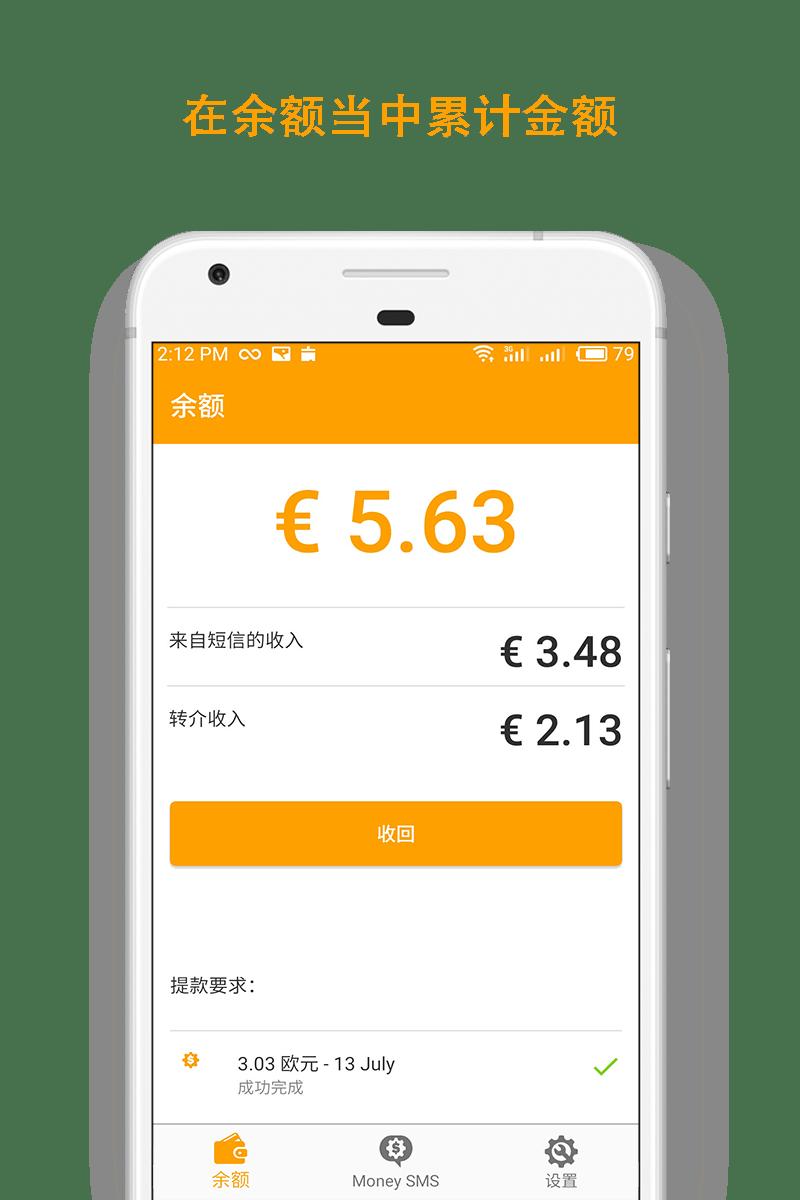 Money SMS app - 在余额当中累计金额 - 03-screenshot
