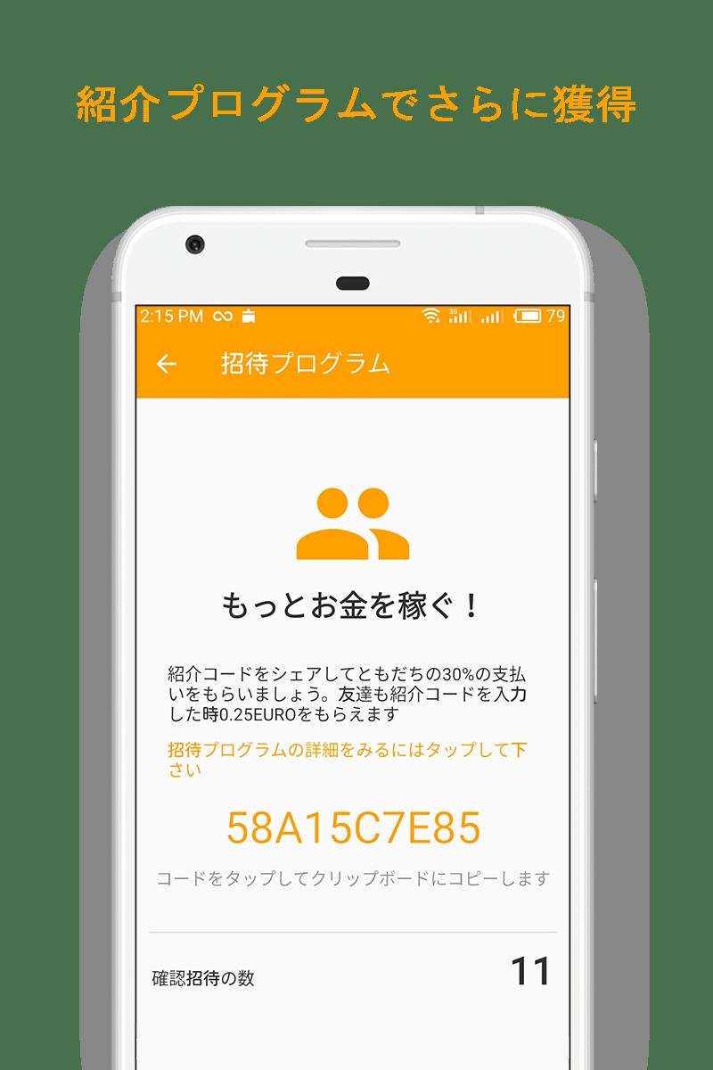 Money SMS app - 紹介プログラムでさらに獲得 - 04-screenshot