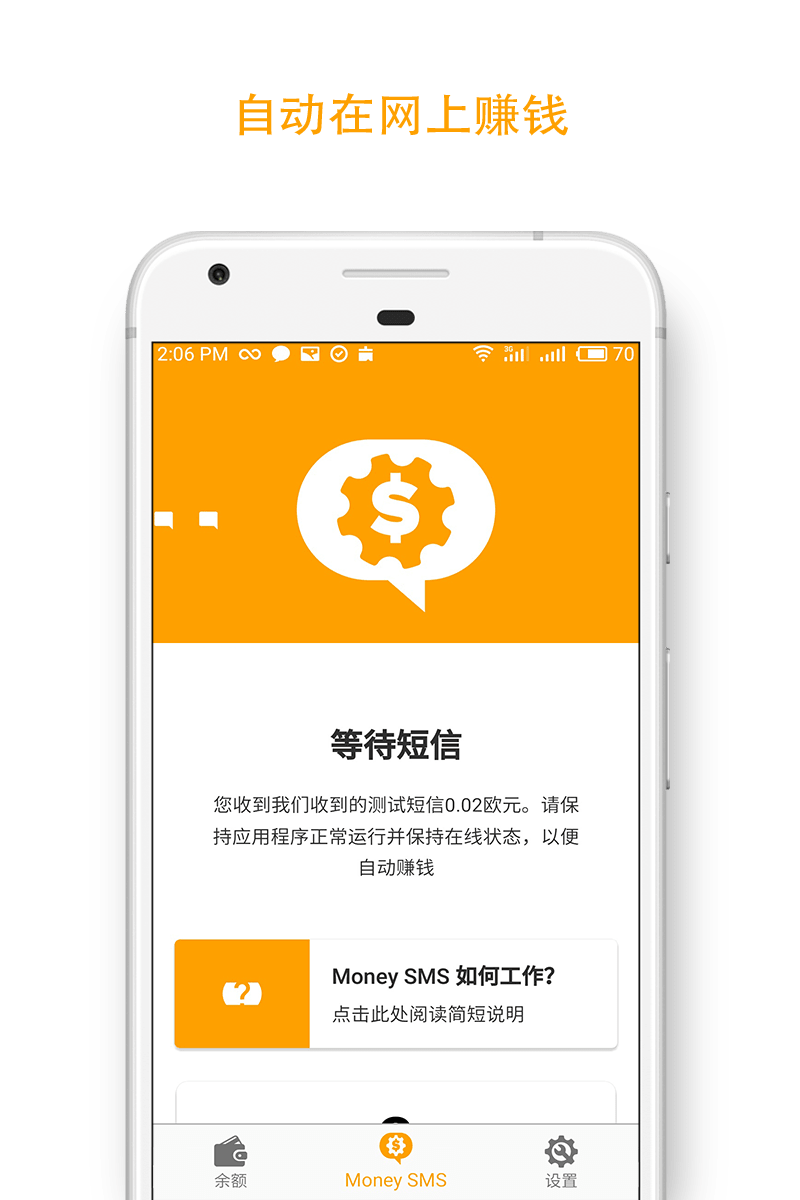 Money SMS app - 自动在网上赚钱 - 01-screenshot