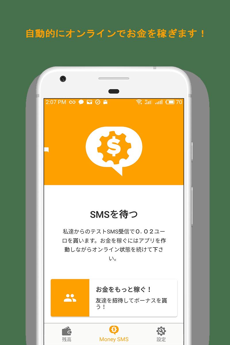 Money SMS app - 自動的にオンラインでお金を稼ぎます! - 01-screenshot