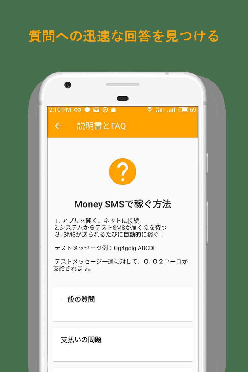 Money SMS app - 質問への迅速な回答を見つける - 08-screenshot