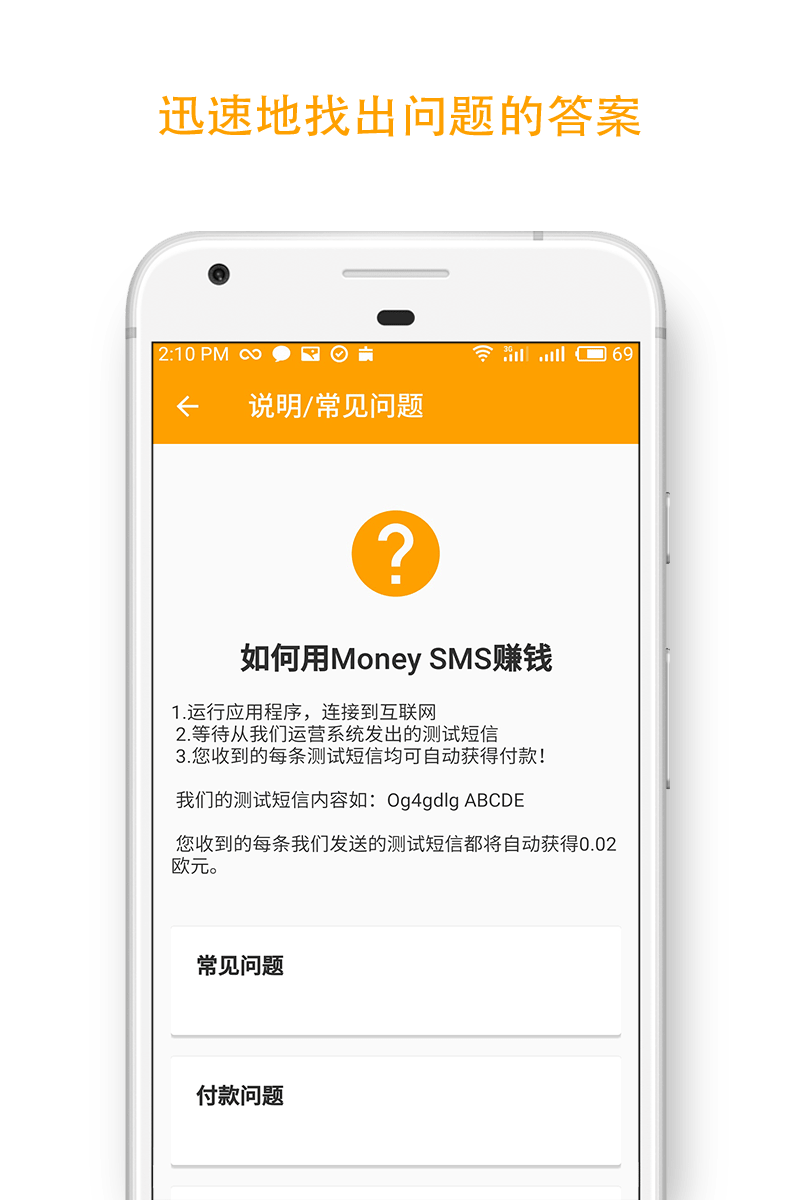 Money SMS app - 迅速地找出问题的答案 - 08-screenshot