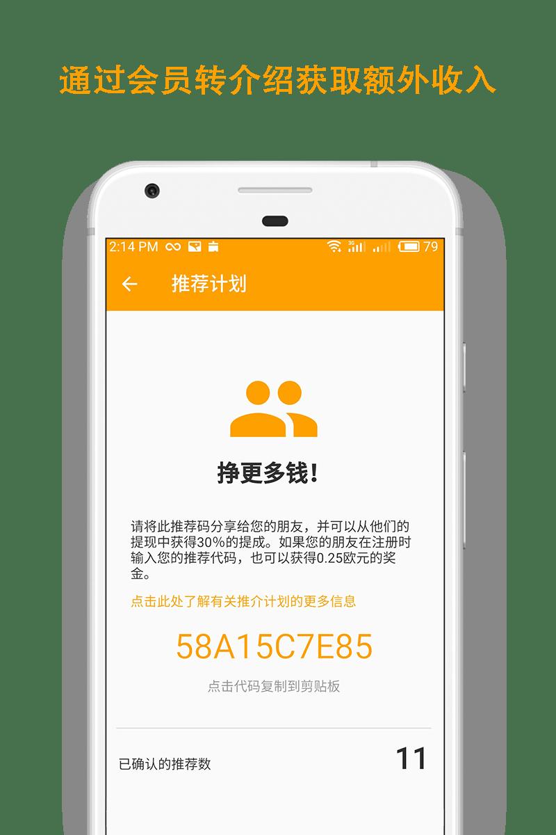 Money SMS app - 通过会员转介绍获取额外收入 - 04-screenshot