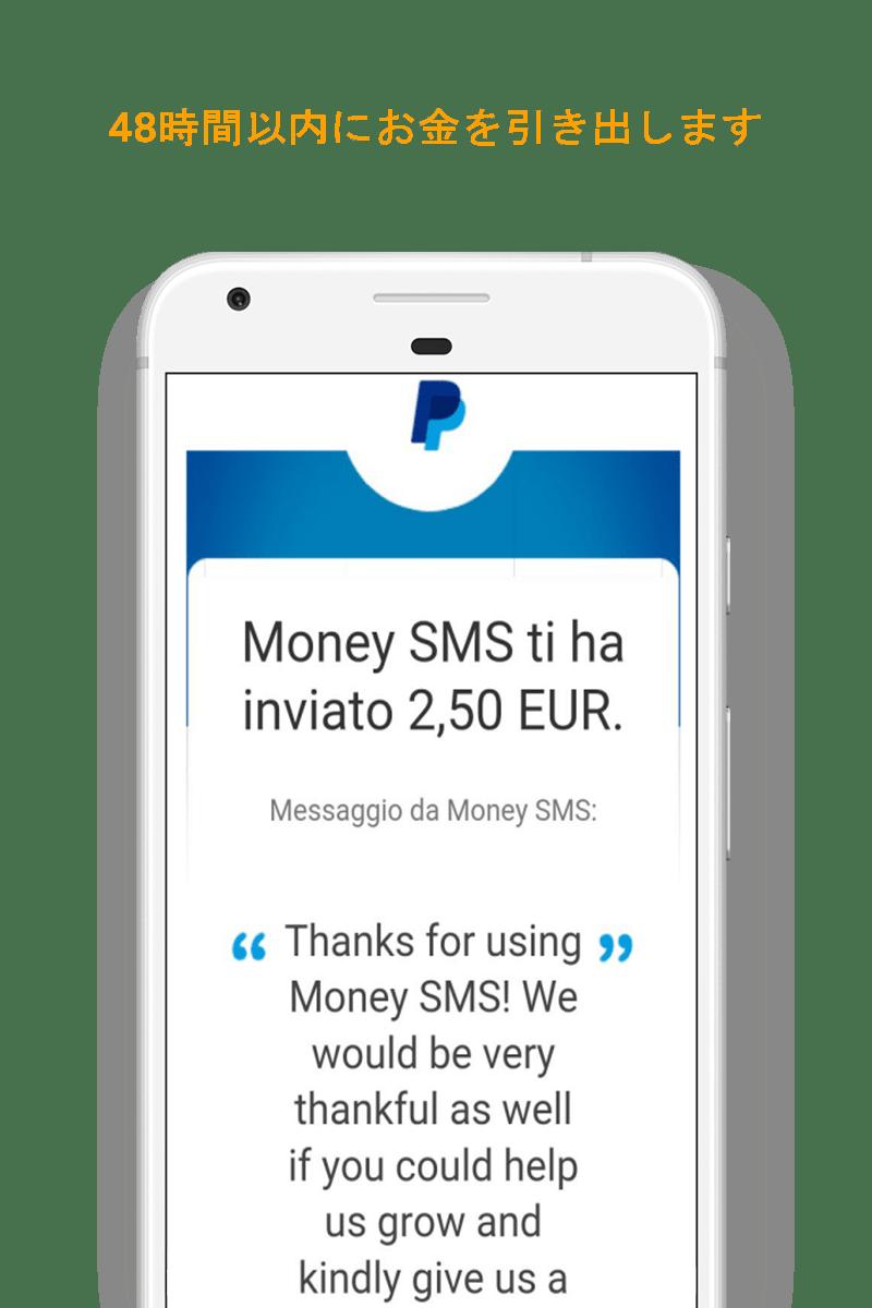 Money SMS app - 48時間以内にお金を引き出します - 09 screenshot