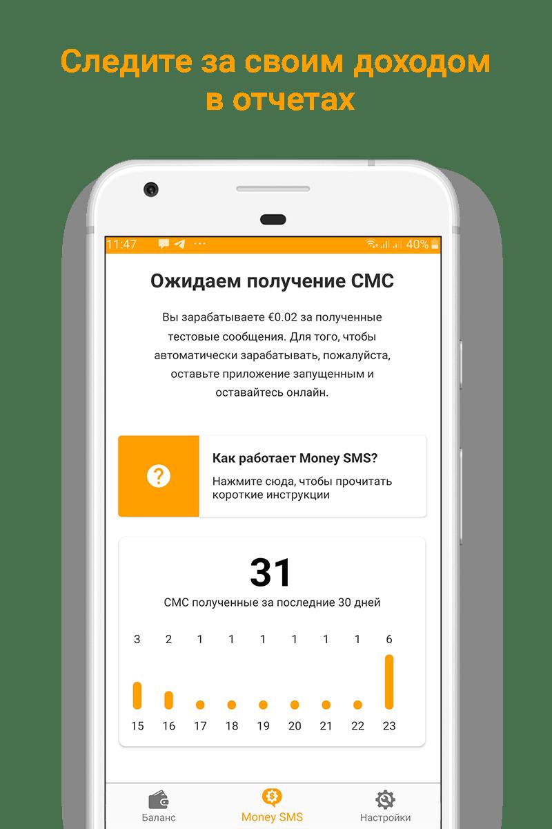 Money SMS app - Следите за своим доходом в отчетах-картинка