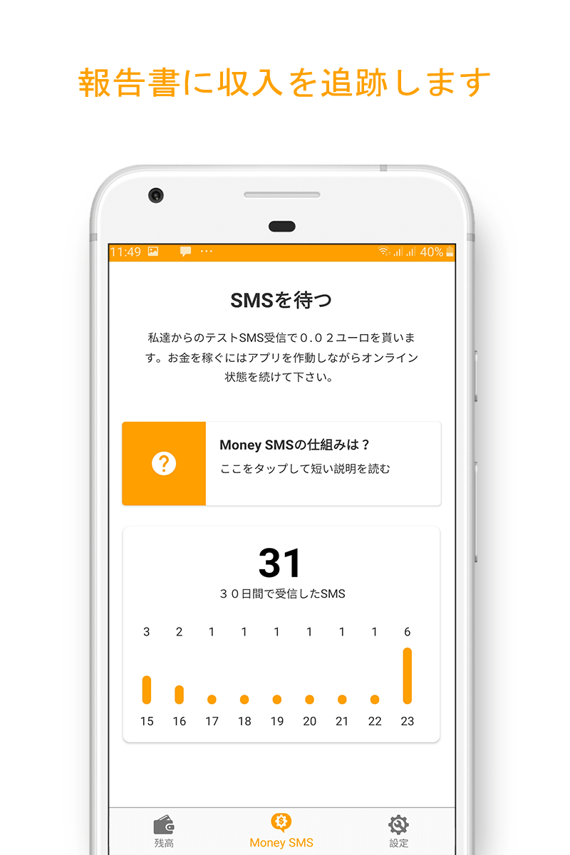 Money SMS app - 報告書に収入を追跡します-picture