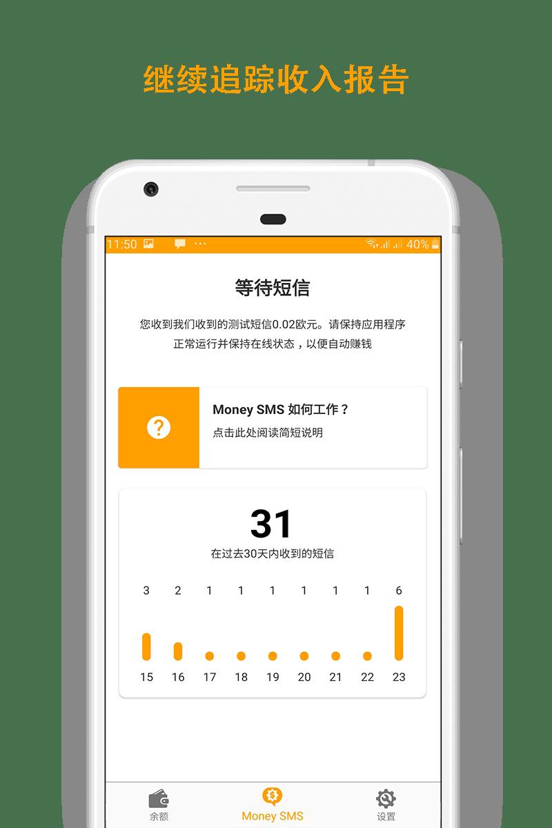 Money SMS app - 继续追踪收入报告-picture