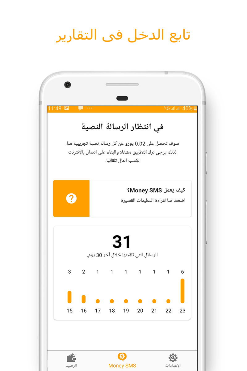 Money SMS app - 07 تابع الدخل فى التقارير-picture